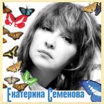 Екатерина семёнова katyasemenova ru
